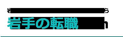 岩手の転職.com