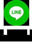 LINEで友だちになる